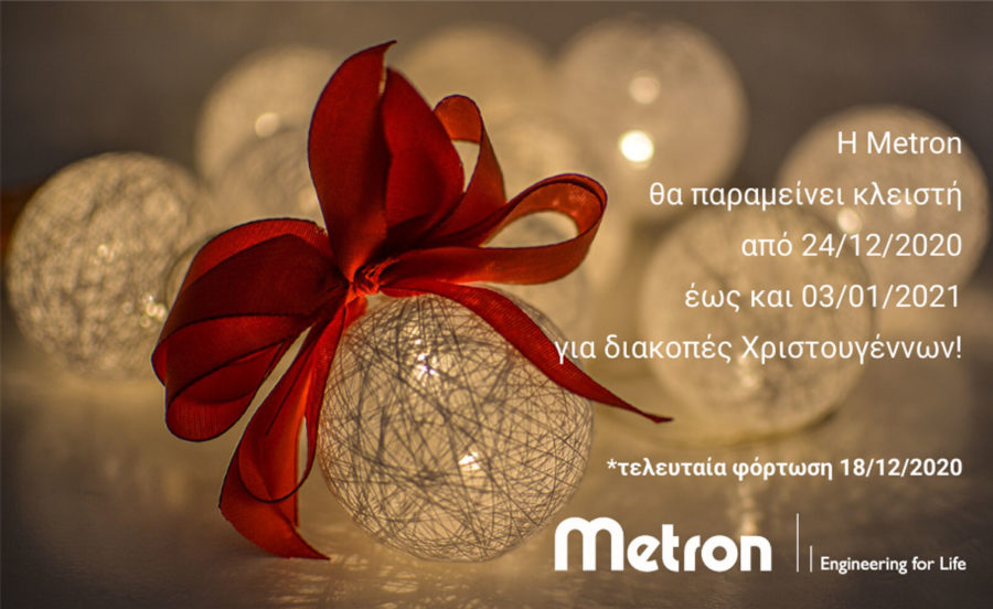 Διακοπές-Χριστουγέννων-2020-2021