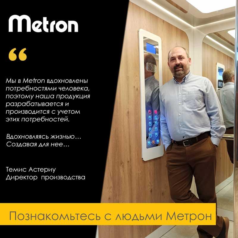 Metron's-people
