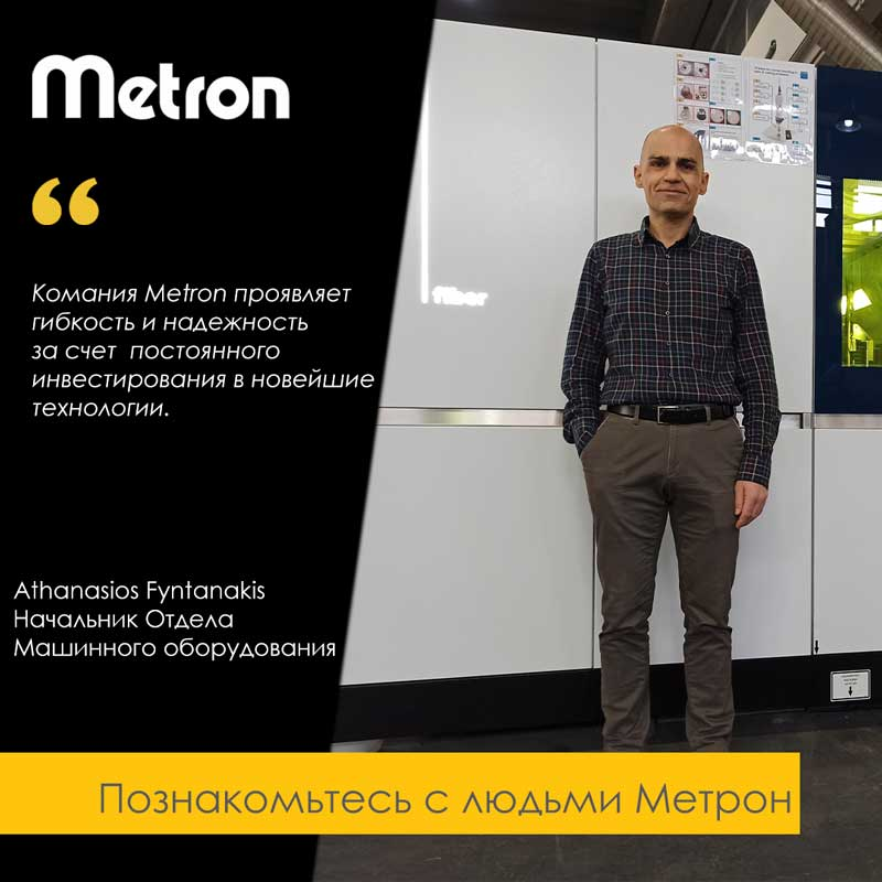 Metron's-people-March-RU