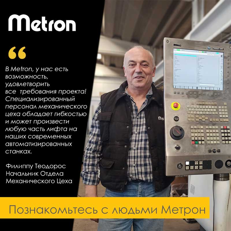 Metron's-people-April_Ru_site