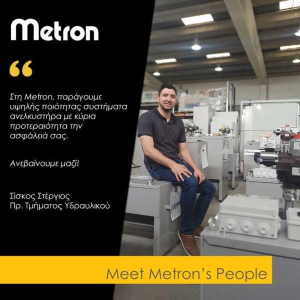 Metron's-people-May-GR