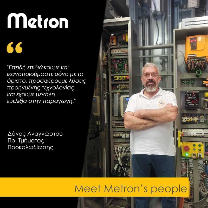Metron's-people-June-GR